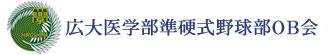 広島大学医学部準硬式野球部OB会
